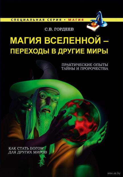 Магия Вселенной - переход в другие миры. Сергей Гордеев