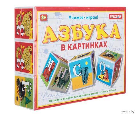 """Кубики """"Азбука в картинках"""" (12 шт.) — фото, картинка"""