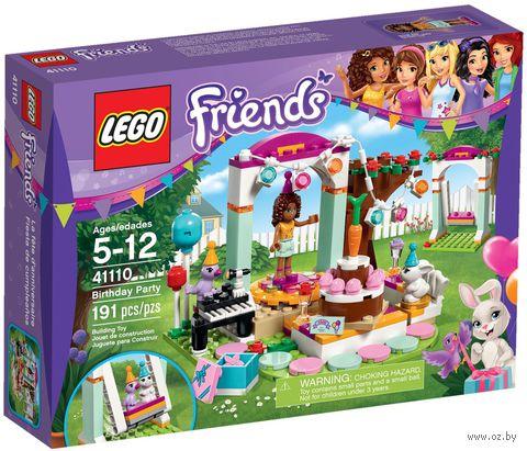 """LEGO Friends """"День рождения"""""""