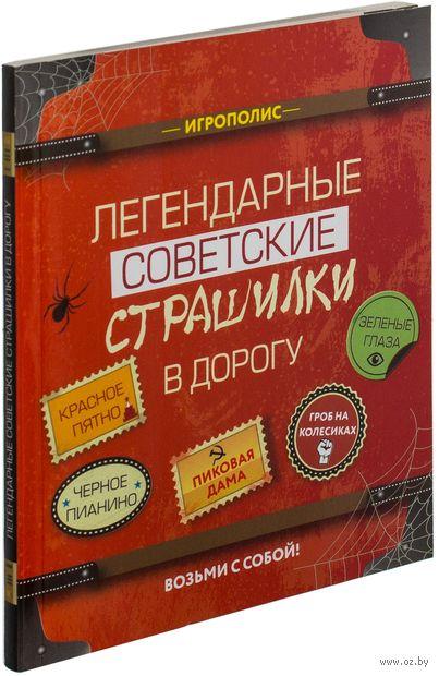 Легендарные советские страшилки в дорогу — фото, картинка