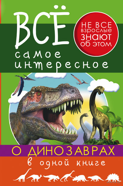 Все самое интересное о динозаврах в одной книге