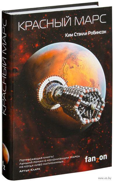 Красный Марс. Ким Робинсон