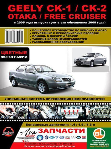 Geely CK-1 / CK-2 / Otaka / Free Cruiser c 2005 г. (+ обновления 2008 г.). Руководство по ремонту и эксплуатации