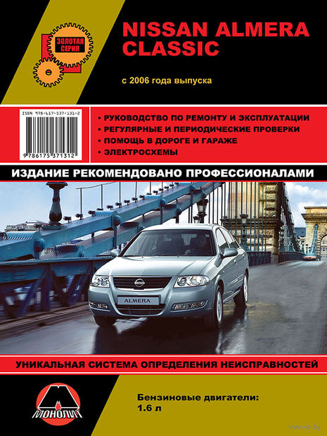 Nissan Almera Classic с 2006 г. Руководство по ремонту и эксплуатации — фото, картинка