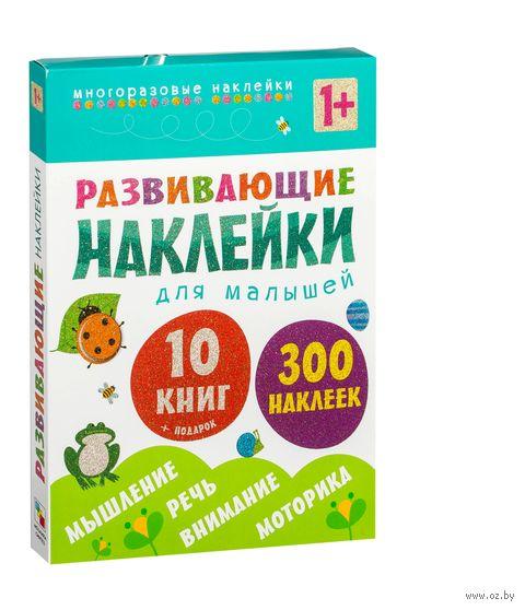 Развивающие наклейки для малышей. Комплект из 10 книг