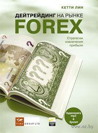 Дейтрейдинг на рынке Forex. Стратегии извлечения прибыли. Кетти Лин