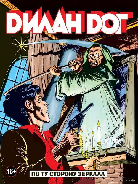Дилан Дог. По ту сторону зеркала — фото, картинка