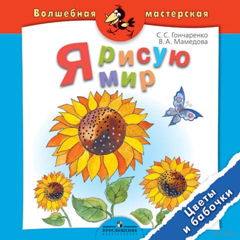 Я рисую мир. Цветы и бабочки. Пособие для детей 4-7 лет — фото, картинка