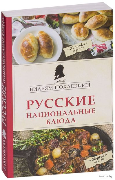 Русские национальные блюда — фото, картинка