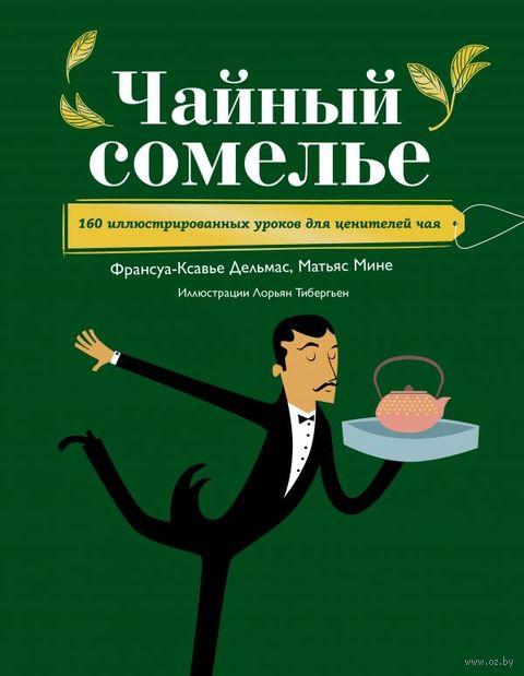 Чайный сомелье. 160 иллюстрированных уроков для ценителей чая — фото, картинка