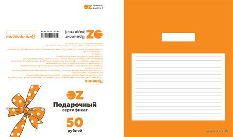 """Подарочный сертификат на сумму 50 рублей """"Для коллеги"""" — фото, картинка"""