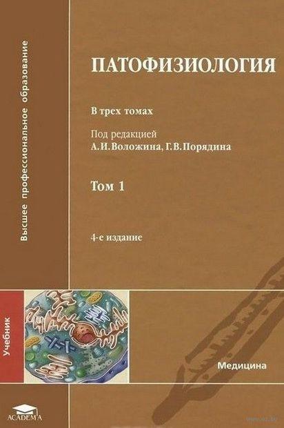 Патофизиология. В 3 томах. Том 1. Александр Воложин, Геннадий Порядин