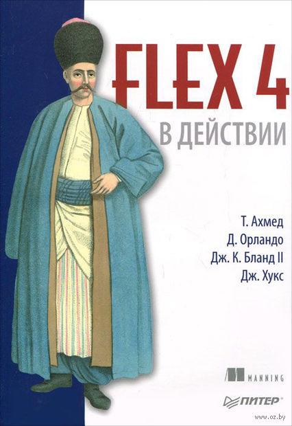 Flex 4 в действии. Т. Ахмед, Д. Орландо, Дж. Бланд II, Дж. Хукс