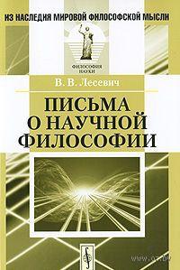 Письма о научной философии — фото, картинка