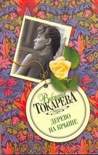 Дерево на крыше (м). Виктория Токарева