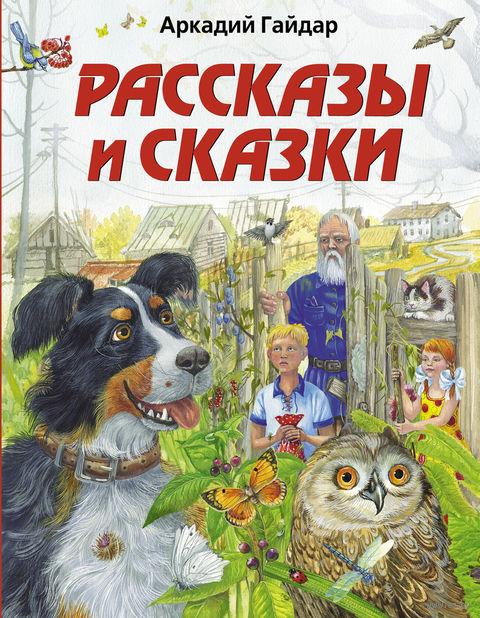 Рассказы и сказки. Аркадий Гайдар