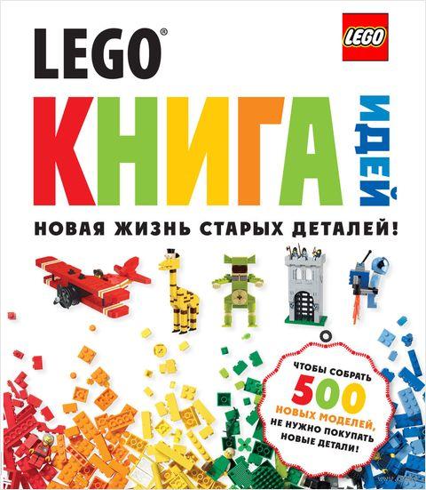 LEGO Книга идей — фото, картинка