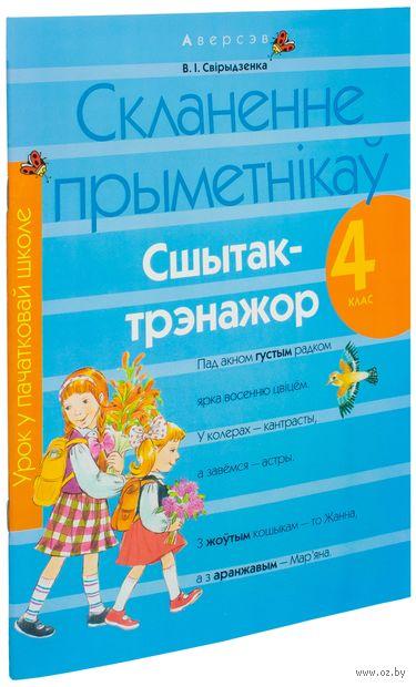 Скланенне прыметнікаў. 4 клас. Сшытак-трэнажор. Ольга Свириденко