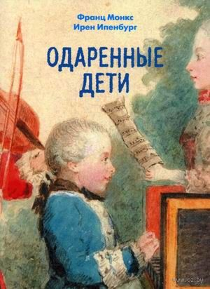 Одаренные дети. Франц Монкс, Ирен Ипенбург