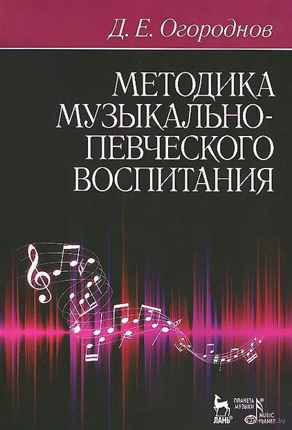 Методика музыкально-певческого воспитания. Дмитрий Огороднов