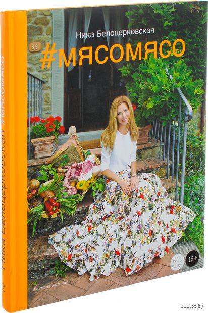#Мясомясо (+ DVD). Ника Белоцерковская