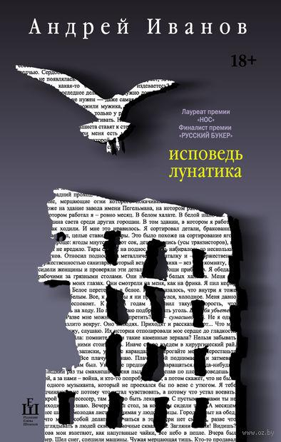 Исповедь лунатика. Андрей Иванов
