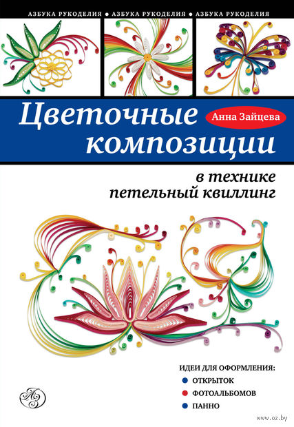 Цветочные композиции в технике петельный квиллинг. Анна Зайцева