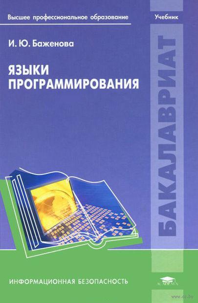 Языки программирования. И. Баженова