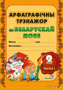 Арфаграфічны трэнажор па беларускай мове. 2 клас. Частка 1