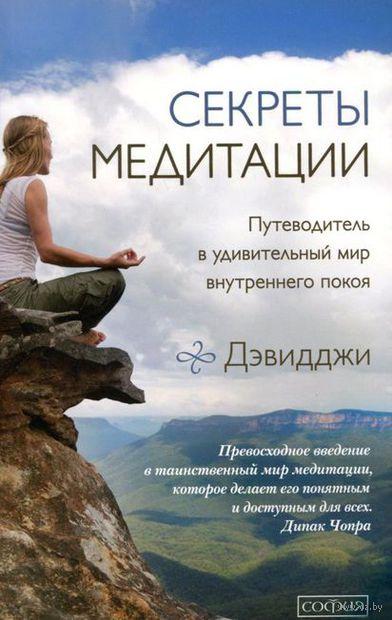 Секреты медитации. Путеводитель в мир внутреннего покоя и личной трансформации. Дэвидджи