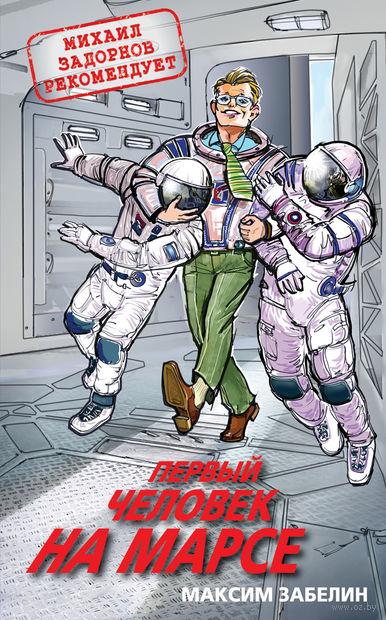 Первый человек на Марсе. Максим Забелин