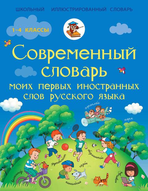 Современный словарь моих первых иностранных слов русского языка. 1-4 классы. Н Анашина
