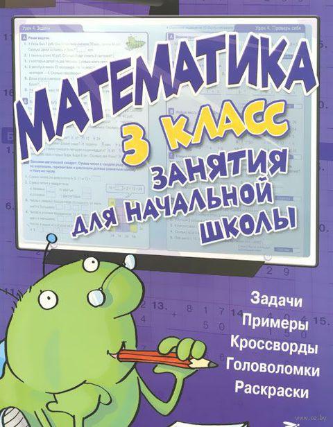 Математика. 3 класс. Занятия для начальной школы — фото, картинка