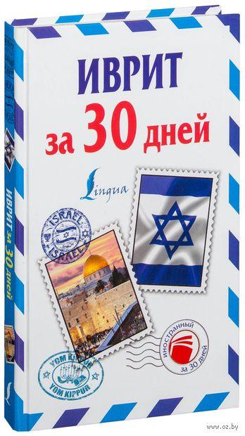 Иврит за 30 дней — фото, картинка