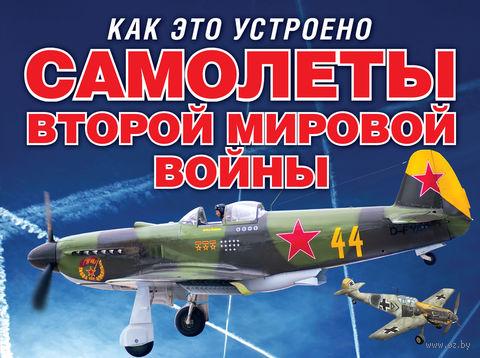 Самолеты второй мировой войны. Аарон Мюррей