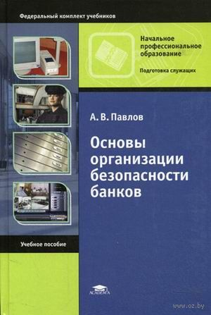 Основы организации безопасности банков. А. Павлов
