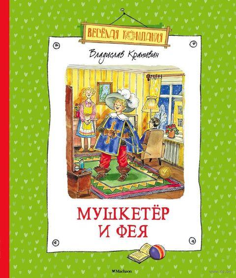 Мушкетер и Фея. Владислав Крапивин