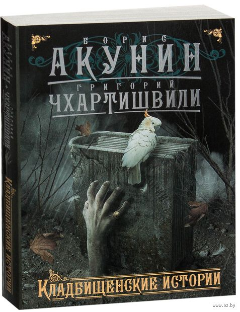 Кладбищенские истории (м) — фото, картинка