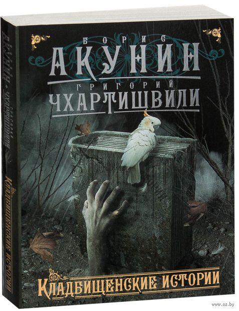 Кладбищенские истории (м). Григорий Чхартишвили, Борис Акунин
