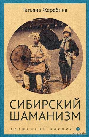 Сибирский шаманизм — фото, картинка