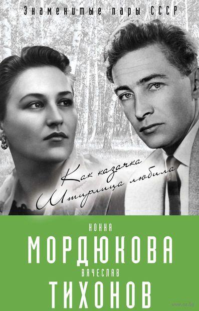 Нонна Мордюкова и Вячеслав Тихонов. Как казачка Штирлица любила — фото, картинка