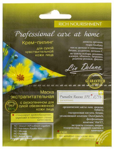 """Маска экстрапитательная и крем-пилинг для лица """"Professional care at home"""" (12 г) — фото, картинка"""