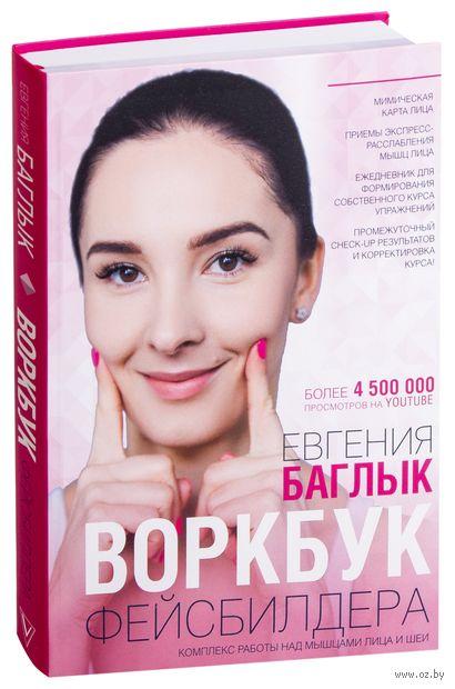 Воркбук фейсбилдера: комплекс работы над мышцами лица и шеи — фото, картинка