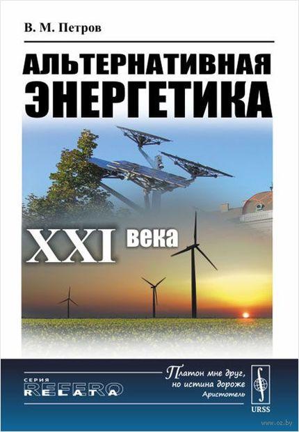 Альтернативная энергетика XXI века (м) — фото, картинка
