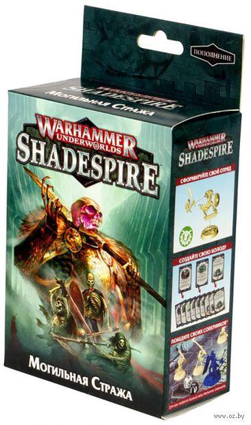 Warhammer Underworlds. Shadespire. Могильная Стража (дополнение; 110-04-21) — фото, картинка