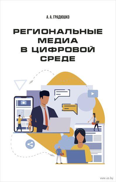 Региональные медиа в цифровой среде — фото, картинка