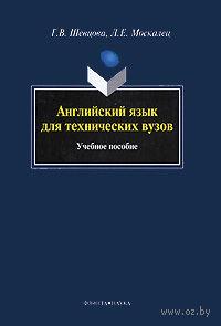Английский язык для технических вузов. Галина Шевцова, Лариса Москалец