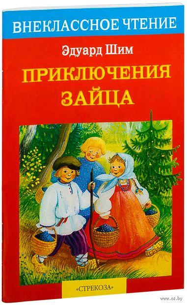 Приключения Зайца. Эдуард Шим