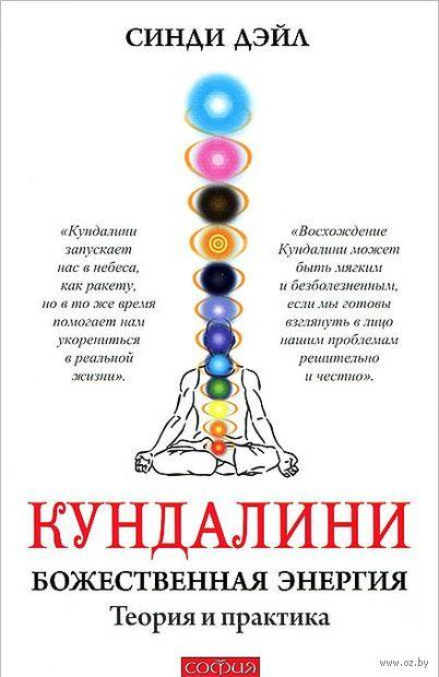 Кундалини. Божественная энергия. Теория и практика. Синди Дэйл