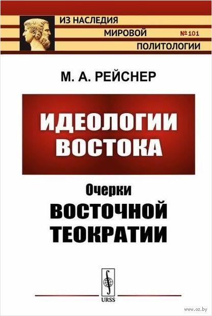 Идеологии Востока. Очерки восточной теократии — фото, картинка
